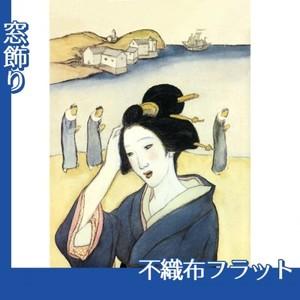 竹久夢二「長崎十二景 出島」【窓飾り:不織布フラット100g】