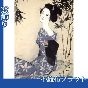 竹久夢二「水竹居」【窓飾り:不織布フラット100g】