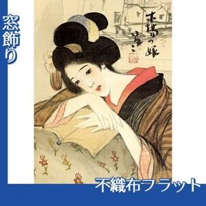 竹久夢二「木場の娘」【窓飾り:不織布フラット100g】