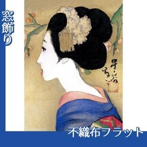 竹久夢二「早春」【窓飾り:不織布フラット100g】
