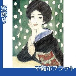 竹久夢二「ほほ杖の女」【窓飾り:不織布フラット100g】
