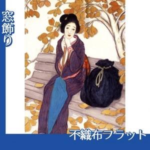 竹久夢二「秋のいこい」【窓飾り:不織布フラット100g】
