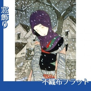 竹久夢二「雪の夜の伝説」【窓飾り:不織布フラット100g】