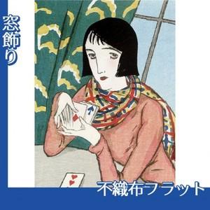 竹久夢二「占い」【窓飾り:不織布フラット100g】