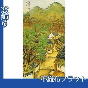 竹久夢二「筑波山図」【窓飾り:不織布フラット100g】