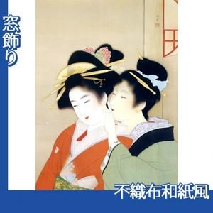 上村松園「春宵1」【窓飾り:不織布和紙風】