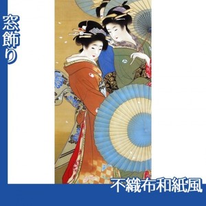 上村松園「花」【窓飾り:不織布和紙風】