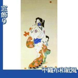 上村松園「紅葉可里(部分)」【窓飾り:不織布和紙風】