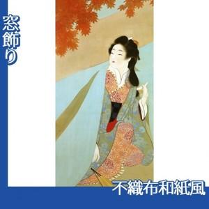 上村松園「紅葉可里図」【窓飾り:不織布和紙風】