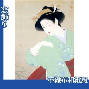 上村松園「新蛍」【窓飾り:不織布和紙風】