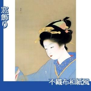 上村松園「灯」【窓飾り:不織布和紙風】