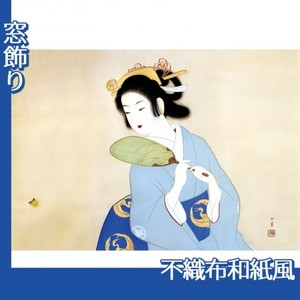 上村松園「初夏の夕」【窓飾り:不織布和紙風】