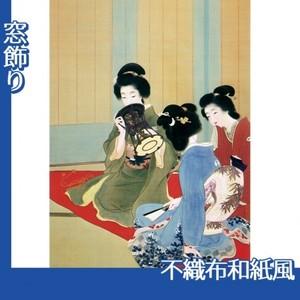 上村松園「舞仕度1」【窓飾り:不織布和紙風】