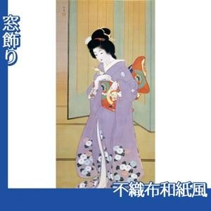 上村松園「舞仕度2」【窓飾り:不織布和紙風】