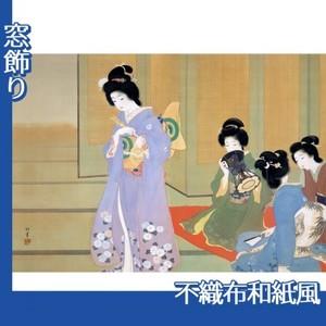 上村松園「舞仕度3」【窓飾り:不織布和紙風】