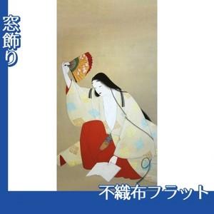 上村松園「草紙洗小町」【窓飾り:不織布フラット100g】