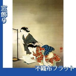 上村松園「長夜」【窓飾り:不織布フラット100g】