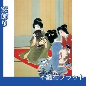 上村松園「舞仕度1」【窓飾り:不織布フラット100g】