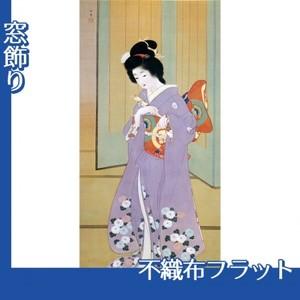 上村松園「舞仕度2」【窓飾り:不織布フラット100g】