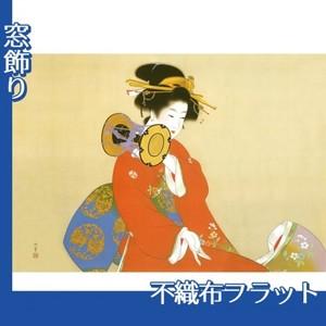 上村松園「鼓の音」【窓飾り:不織布フラット100g】
