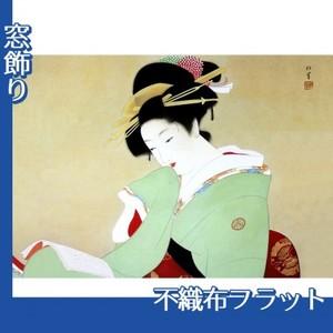 上村松園「美人観書」【窓飾り:不織布フラット100g】