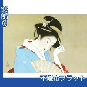 上村松園「春のよそをひ」【窓飾り:不織布フラット100g】