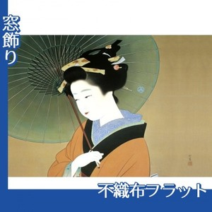 上村松園「青眉」【窓飾り:不織布フラット100g】