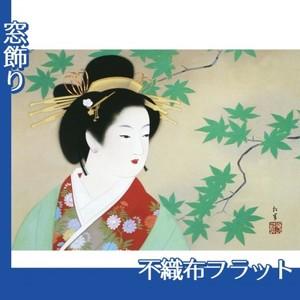 上村松園「清韻」【窓飾り:不織布フラット100g】
