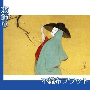 上村松園「女房観梅図」【窓飾り:不織布フラット100g】