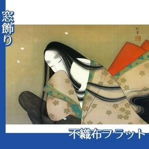 上村松園「小町の図」【窓飾り:不織布フラット100g】