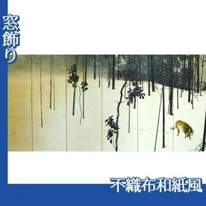 木島桜谷「寒月(左)」【窓飾り:不織布和紙風】