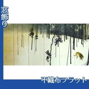 木島桜谷「寒月(左)」【窓飾り:不織布フラット100g】