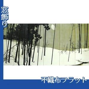 木島桜谷「寒月(右)」【窓飾り:不織布フラット100g】