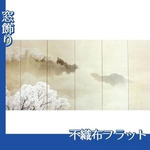 木島桜谷「小雨ふる吉野(右)」【窓飾り:不織布フラット100g】