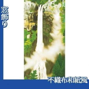 小林柯白「那智滝」【窓飾り:不織布和紙風】