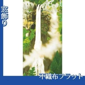 小林柯白「那智滝」【窓飾り:不織布フラット100g】