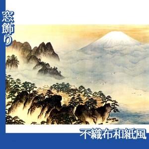横山大観「蓬莱山」【窓飾り:不織布和紙風】