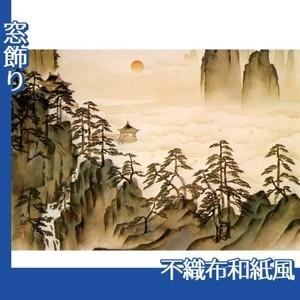 横山大観「蓬莱山2」【窓飾り:不織布和紙風】
