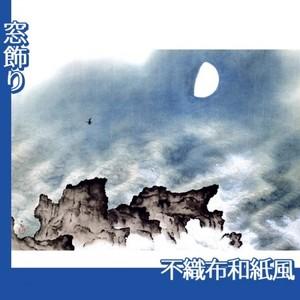 横山大観「海潮四題・夏」【窓飾り:不織布和紙風】
