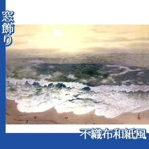 横山大観「海潮四題・秋」【窓飾り:不織布和紙風】