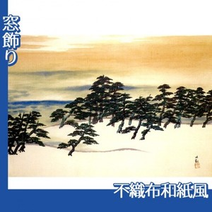 横山大観「白砂青松」【窓飾り:不織布和紙風】