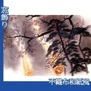 横山大観「夜桜」【窓飾り:不織布和紙風】