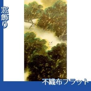 横山大観「訪友」【窓飾り:不織布フラット100g】