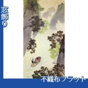 横山大観「漁翁」【窓飾り:不織布フラット100g】