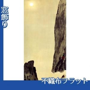 横山大観「赤壁の月」【窓飾り:不織布フラット100g】
