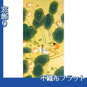 横山大観「周茂叔」【窓飾り:不織布フラット100g】