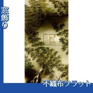 横山大観「山窓無月」【窓飾り:不織布フラット100g】