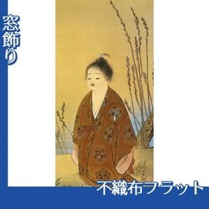 横山大観「無我」【窓飾り:不織布フラット100g】