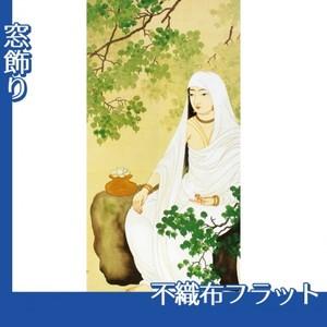 横山大観「観音」【窓飾り:不織布フラット100g】