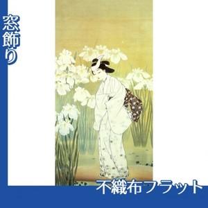 横山大観「阿やめ(水鏡)」【窓飾り:不織布フラット100g】
